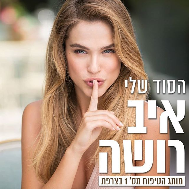 Photo by YvesRocher_Israel on July 07, 2018. Image may contain: 1 person