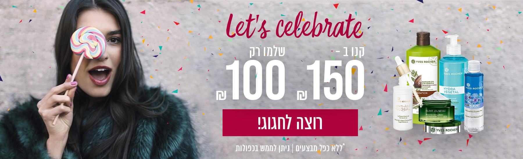 חגיגת סוף שנה באיב רושה! קני ב 150 שח ושלמי רק 100 שח!