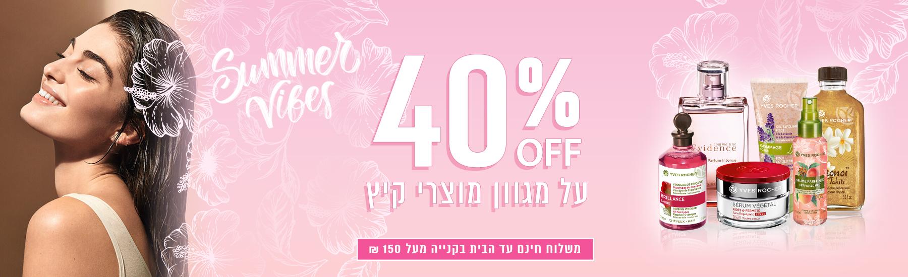 מבצע קיץ מדהים! 40% הנחה על מגוון פריטים באתר
