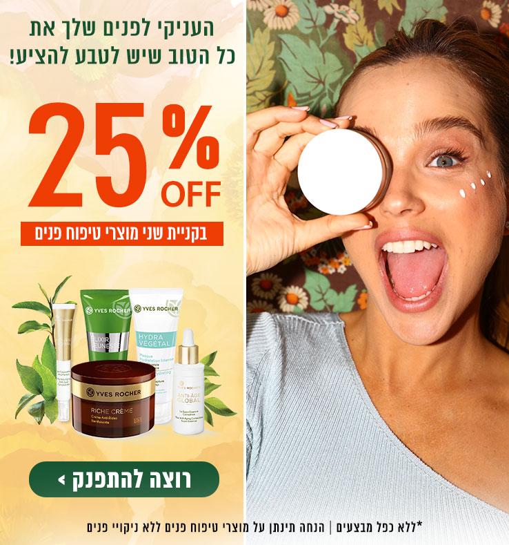 מבצע 25% אחוז הנחה בקניית שני מוצרי טיפוח פנים!