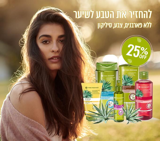 מוצרי השיער החדשים של איב רושה ב 25% הנחה