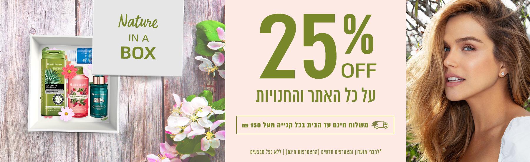 חג שמח! 25% הנחה על כל האתר והחנות!