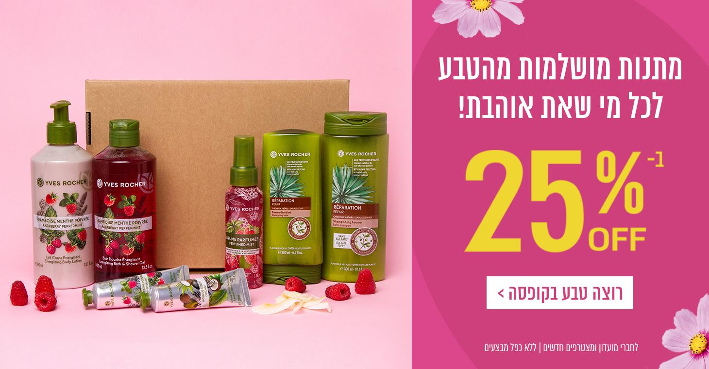 מארזי מתנה מפנקים מן הטבע ב 25% הנחה! למי שבאמת אוהבים!