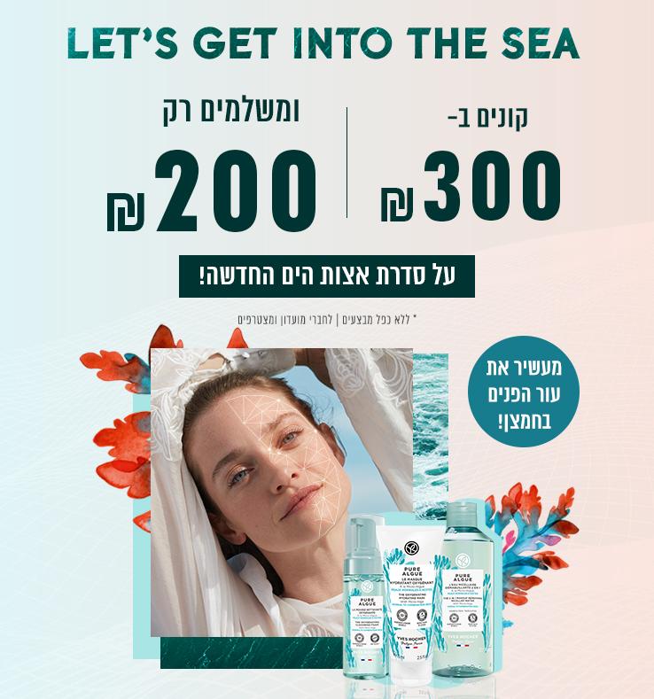 סדרת אצות הים החדשה להעשרת עור הפנים בחמצן!