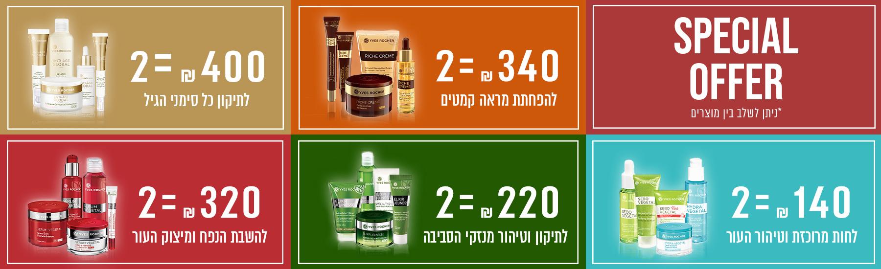 בחרי 2 מוצרים מסדרת טיפוח הפנים האהובה עליך במחיר מדהים!