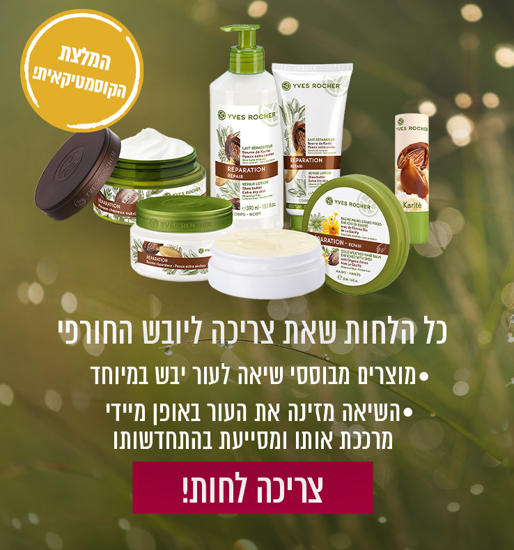 מוצרי הלחות של איב רושה מבוססי שיאה אורגנית לשיקום העור ויובש קיצוני במיוחד