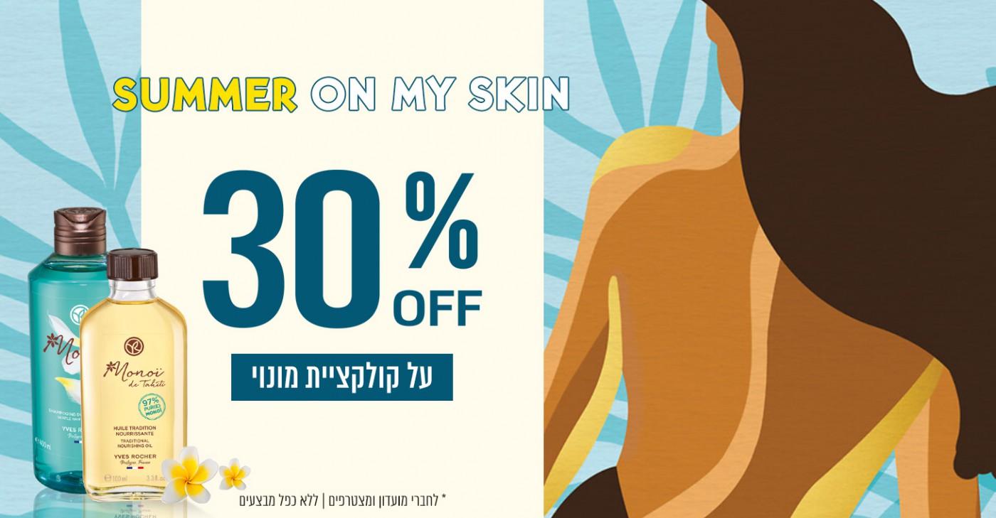 מבצע קיץ! 30% הנחה גם על מוצרי מונוי האהובים!